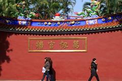 100115 台北市孔廟