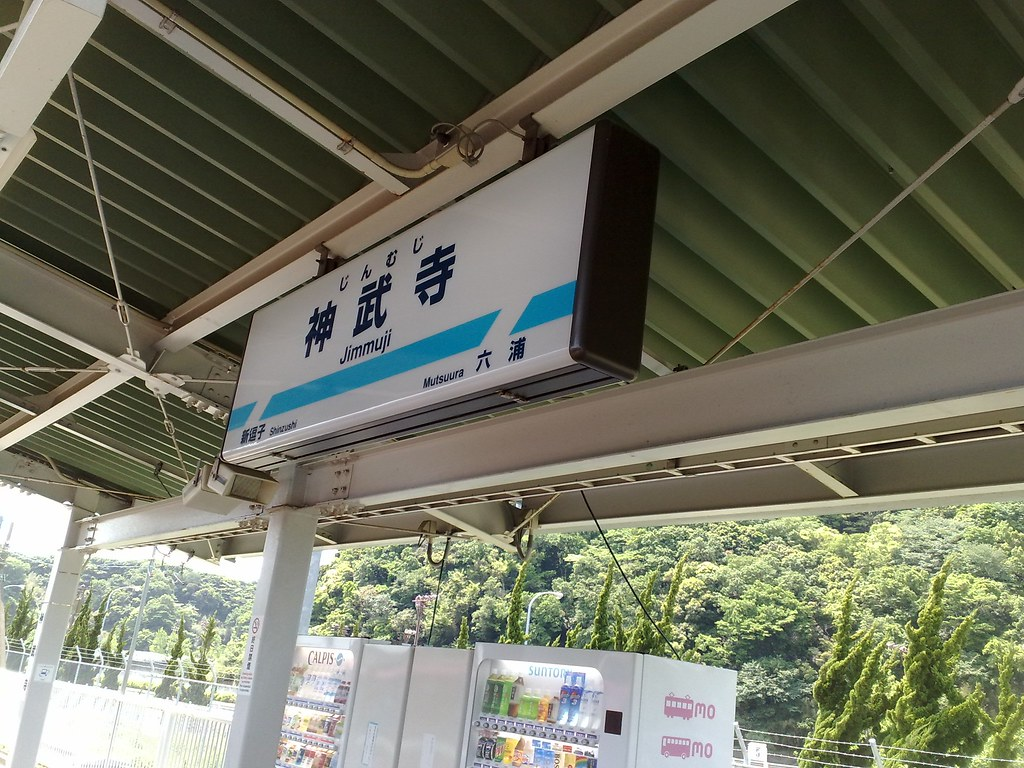 Keikyu Jimmuji Station