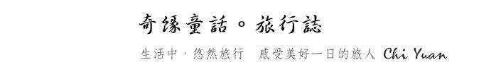 chiyuanblog.jpg
