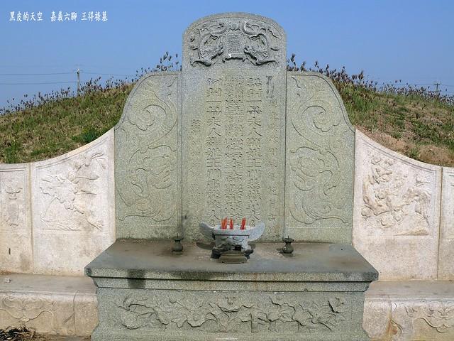 2010 0129嘉義六腳王得祿墓002