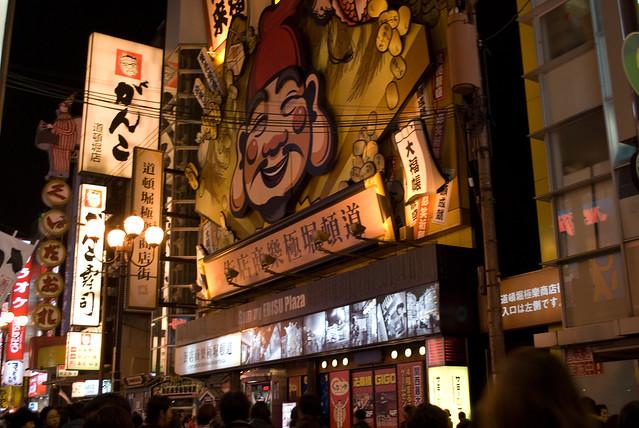 lucky god, Dotonbori street, Osaka, Dec 2009