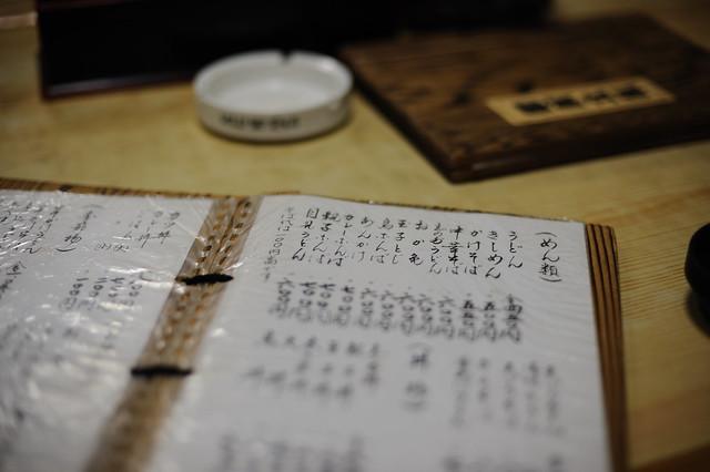 Photo:郡上八幡 #1 泉屋 By syunsune1206