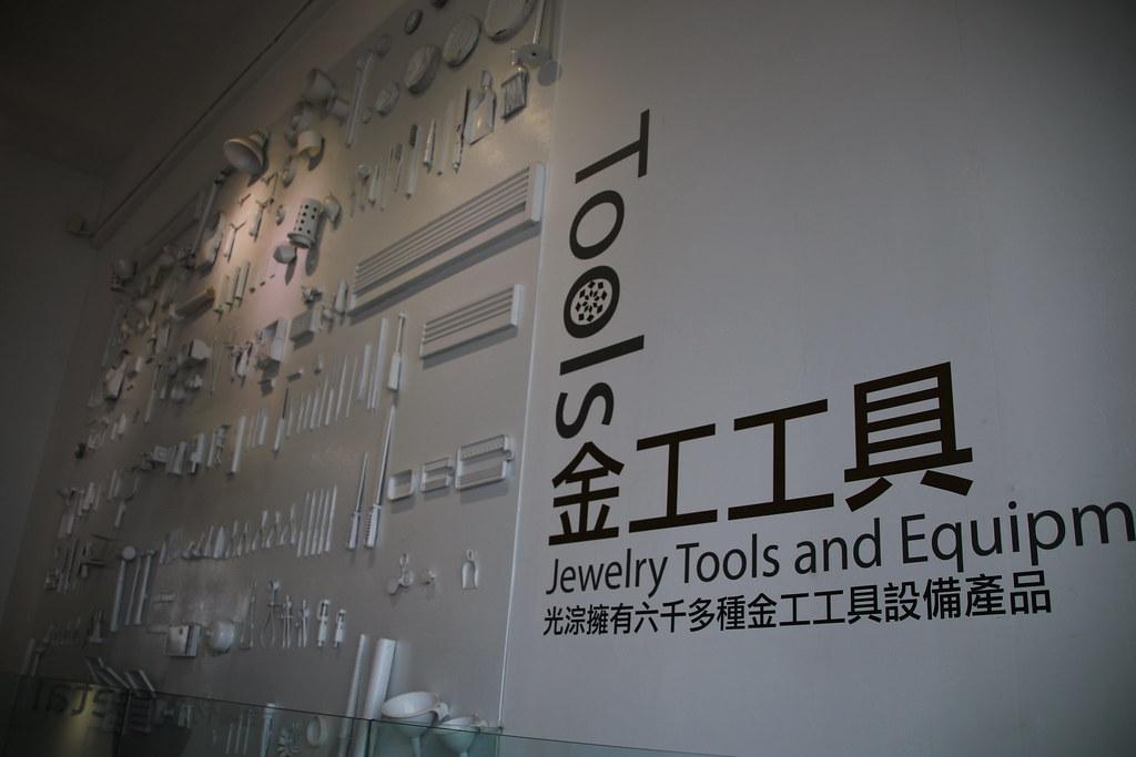 光淙金工藝術館 (5)