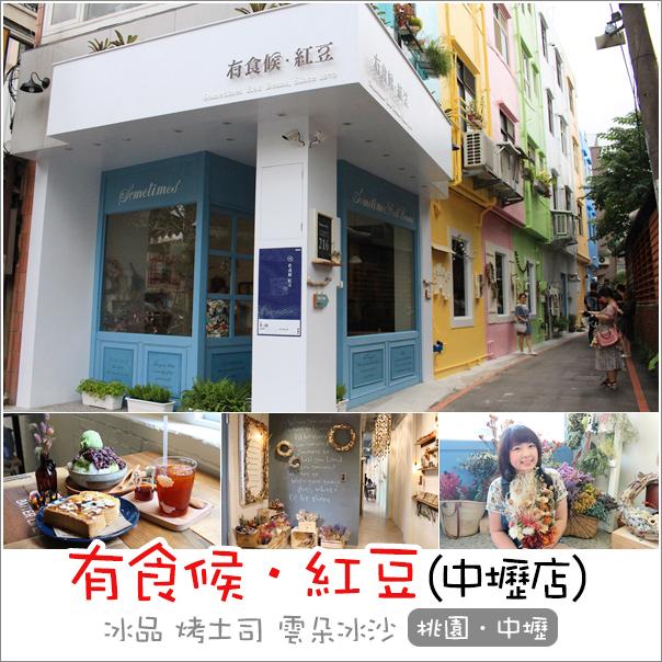 有食候紅豆_中壢店 (2)