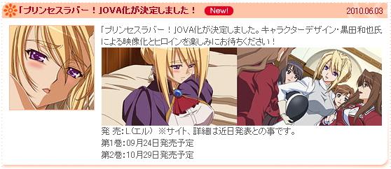100604 - OVA《公主戀人Princess lover》第一卷將於9/24推出!聲優「釘宮理惠」翻唱「花澤香菜」的《化物語》專屬OP曲!