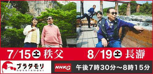 NHKブラタモリ「秩父・長瀞」放送決定!SL・長瀞ラインくだり登場予定です