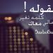 معقولــــه by 5ąrbô6ą