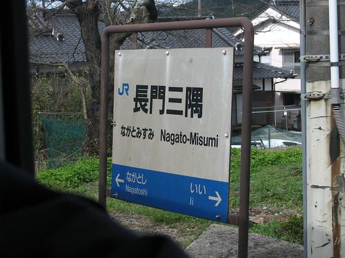 Yamaguchi-Ken 山口県 - From Fukuoka to Hagi