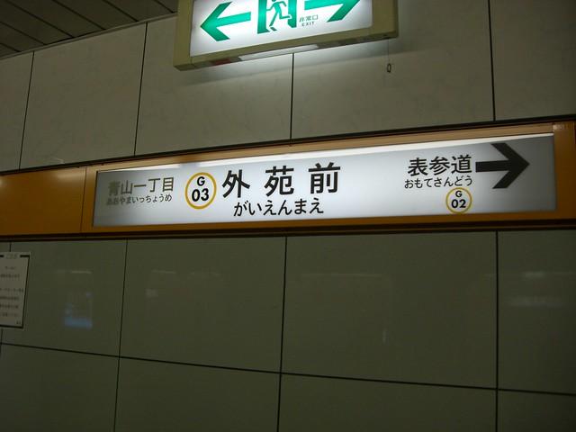 外苑前駅/Gaienmae Station