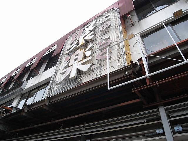 Photo:R0011477 By t.ohashi