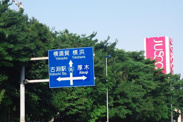 国道16号のある風景 (4)