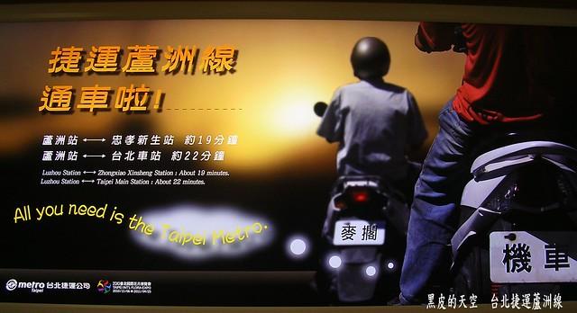 2010 1107台北捷運蘆洲初體驗001
