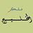the فــلــكــر الــخــلــيــج group icon