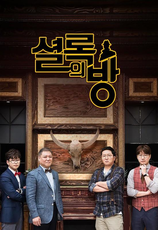 Văn Phòng Thám Tử (2017)