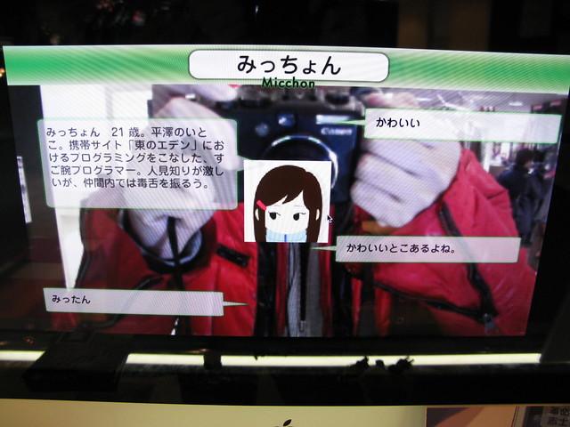 Photo:東のエデン プレミアムショップ Ver.2 By hobby_blog