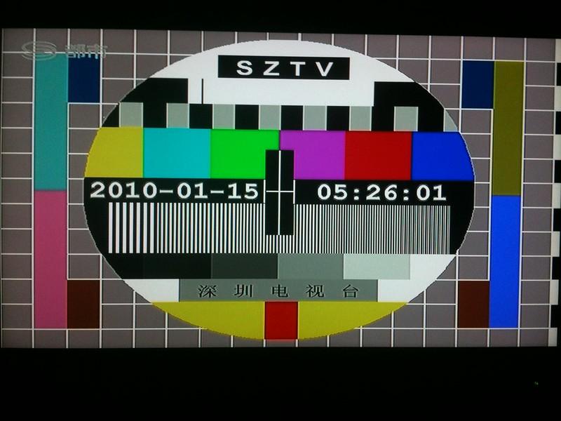 Shenzhen TV test card