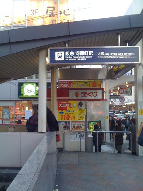 阪急 河原町駅