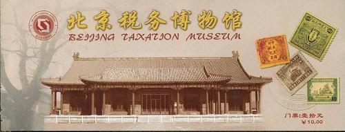 北京税务博物馆