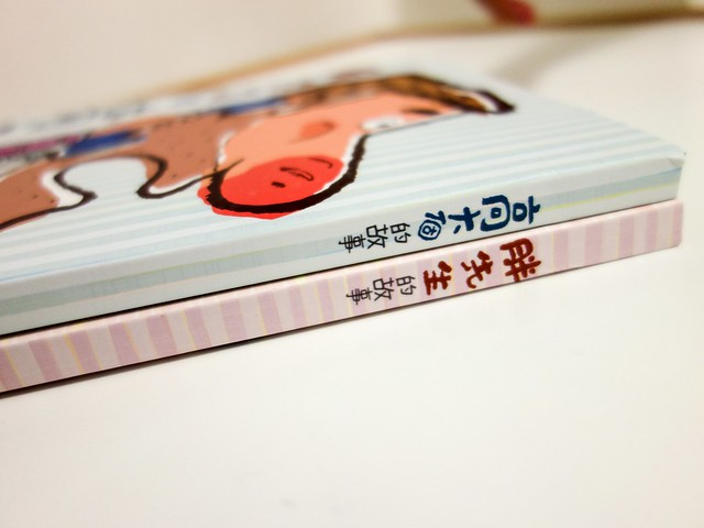 特殊的裝訂方式,看起來像是兩本書,實際上是一本@賴馬,胖先生和高大個,親子天下出版