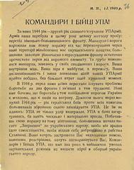 Співпраця Шухевича з нацистами – лише радянський міф: СБУ оприлюднила архівні документи