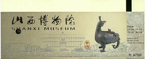 山西省博物院