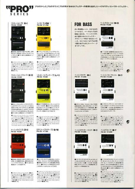 Guyatone catalog 1993 vol.2 (12/16)