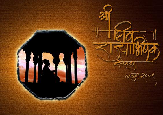 Shri Shiv Rajyabhishek Solala A Photo On Flickriver