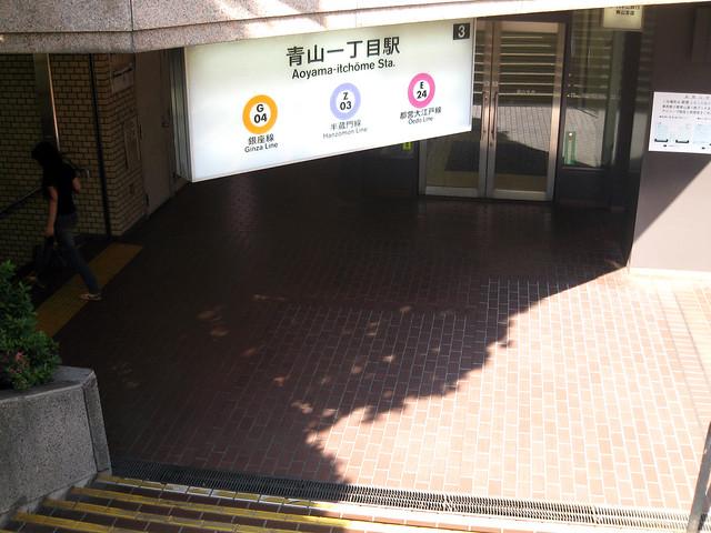 東京メトロ青山一丁目駅入口