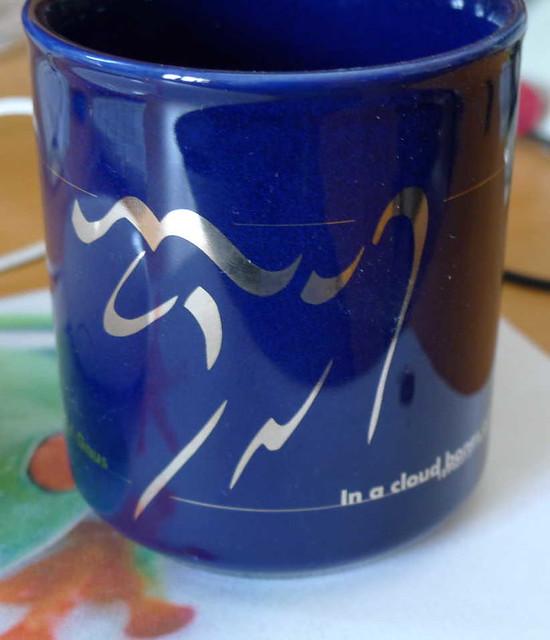 Pterodactyl Gnus coffee mug 1