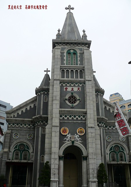 2010 0217高雄市玫瑰聖母堂001