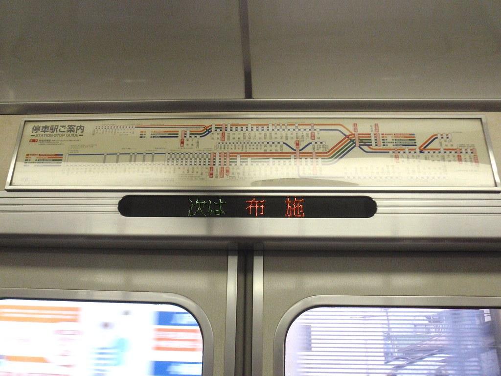 Kintetsu Nara Line