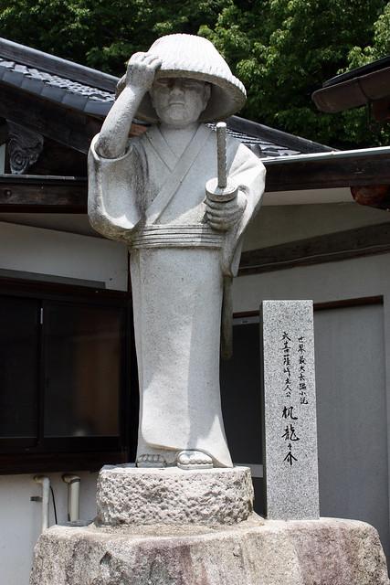 nakazato kaizan memorial
