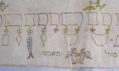 Wimpel (Torah Binder) [67.1.21.17]: Made for David b. Yonah (Bechhofen, Germany, 1742)