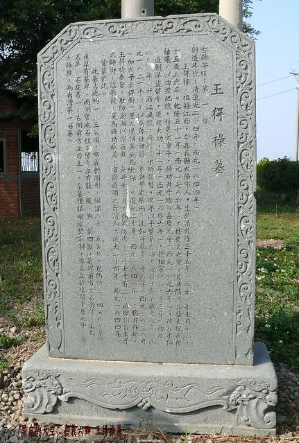 2010 0129嘉義六腳王得祿墓017