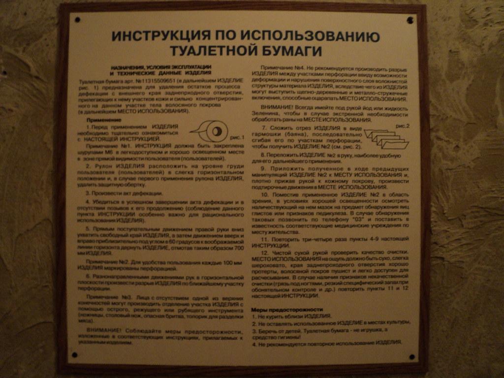 Инструкция туалетной бумаге