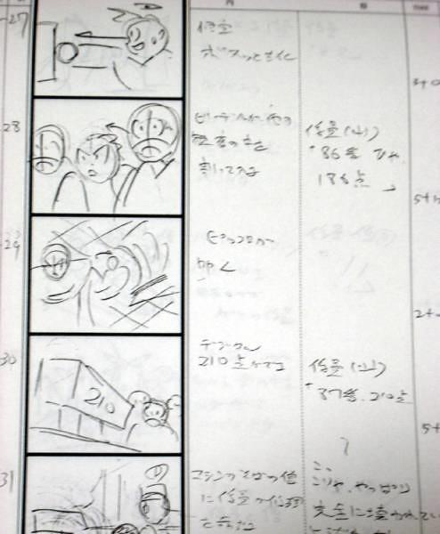 Dragon Ball Z Storyboard episode 209 - 02   Flickr - Photo ...
