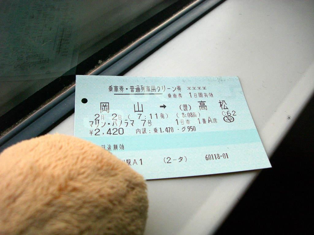 "マリンライナーグリーン券/Ticket of ""Marine Liner"" Green Car"