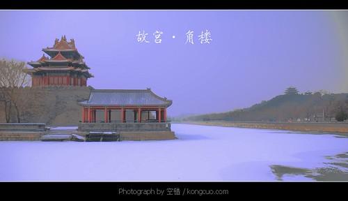 【图】故宫东北角楼-冬天