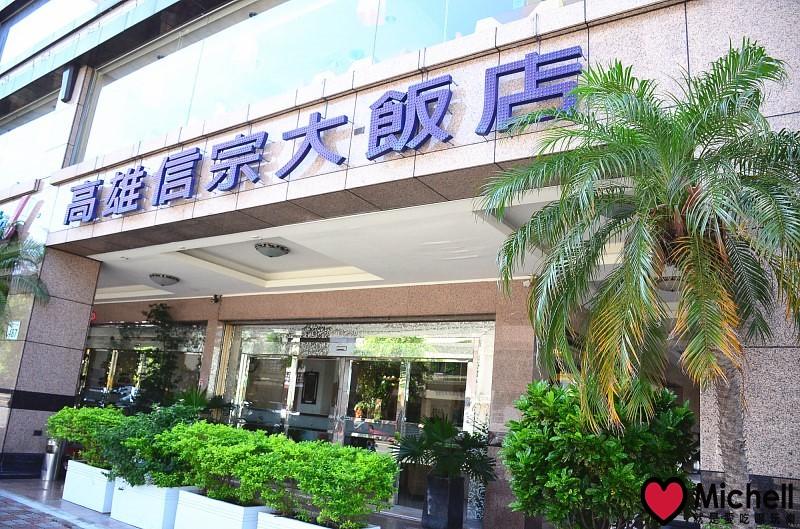 台灣精緻商旅 ( Ahotel.tw ) 高雄信宗大飯店