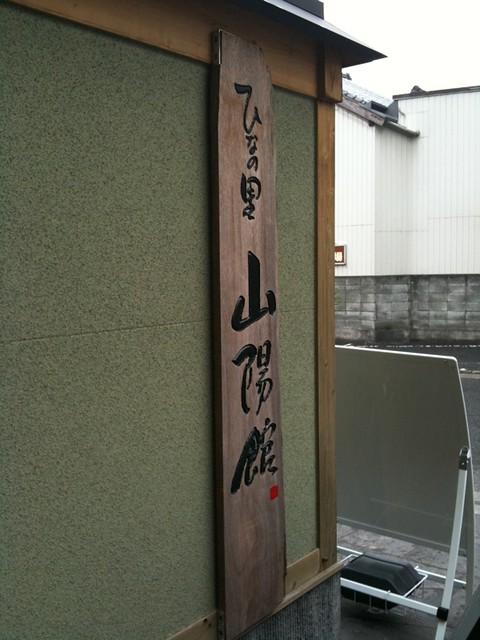 Photo:ひなの里 山陽館 By satetsu