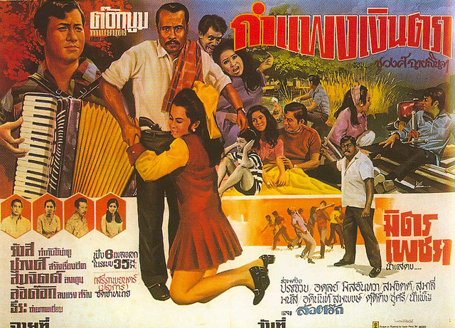 Thai movie poster