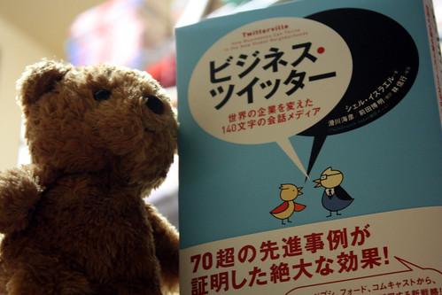 twitterville japanese ed.