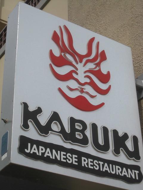 Kabuki Japanese Restaurant Irvine Ca