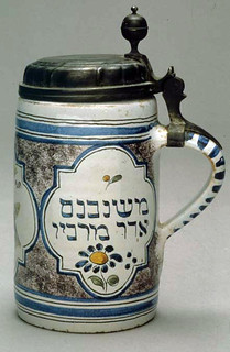Purim pitcher