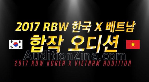 (마)RBW 엔터테인먼트 X 베트남 합작 오디션