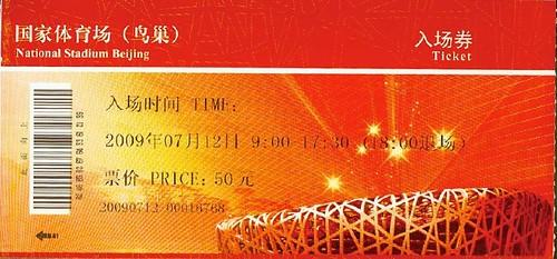 北京国家体育馆鸟巢