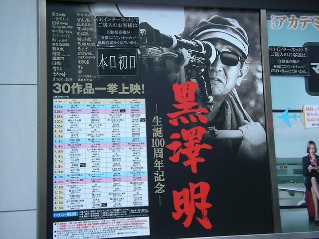 黒澤明 生誕100周年記念 30作品一挙上映