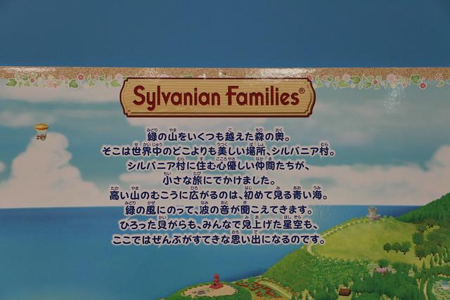 シルバニア あそびのお部屋 エポック社 シルバニアファミリー sylvanian-families 森林家族 Calico Critters