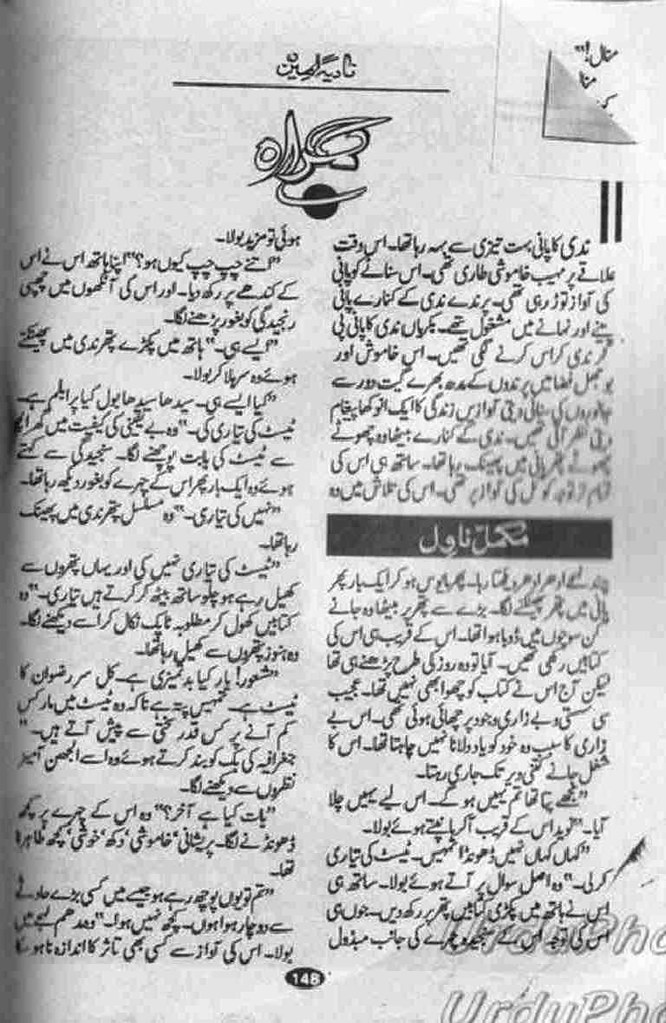Gumrah  is a very well written complex script novel which depicts normal emotions and behaviour of human like love hate greed power and fear, writen by Nadia Amin , Nadia Amin is a very famous and popular specialy among female readers