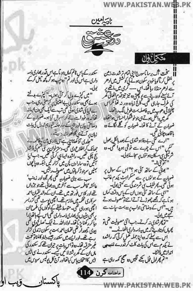 Dard e Ishq  is a very well written complex script novel which depicts normal emotions and behaviour of human like love hate greed power and fear, writen by Nadia Amin , Nadia Amin is a very famous and popular specialy among female readers